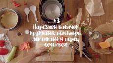 Рецепт овощного пирога в мультиварке Polaris PMC 0517 EXPERT